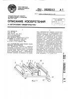 Патент 1620313 Устройство для резки полимерных материалов