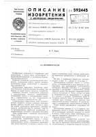 Патент 592445 Дезинтегратор