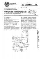 Патент 1449435 Устройство для управления стрелочным переводом