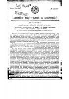 Патент 45309 Устройство для забивания костылей в шпалы