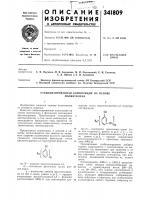 Патент 341809 Стабилизированная композиция на основе полиэтилена