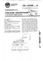 Линия подготовки лигноцеллюлозных частиц в производстве древесностружечных плит