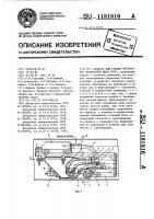 Патент 1181816 Аппарат для сварки внутренних продольных швов труб