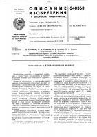 Патент 340368 Обогатитель к куракоуборочной машине