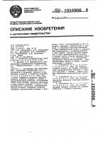 Патент 1034906 Устройство для прессования