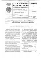 Патент 724205 Сульфидизатор для флотации полиметаллических серебросодержащих руд
