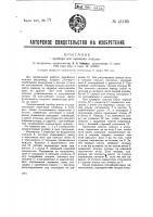 Патент 41195 Прибор для проверки плашек