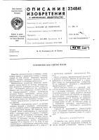Патент 234841 Устройство для снятия фасок