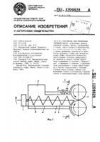 Патент 1204628 Устройство для уплотнения торфяной массы