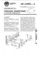 Патент 1134505 Устройство для поштучной выдачи изделий из пакета