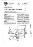 Патент 1740053 Дробилка для измельчения материалов