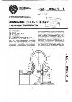 Патент 1015079 Центробежная турбомашина