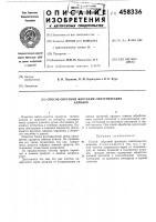 Патент 458336 Способ обратной флотации синтетических алмазов
