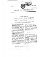 Патент 2586 Винтовой безударный прибор для разгонки зазоров железнодорожных рельсов