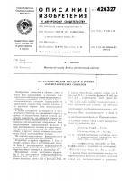 Патент 424327 Устройство для передачи и приема телемеханических сигналов