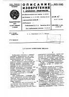 Патент 851105 Генератор прямоугольных импульсов