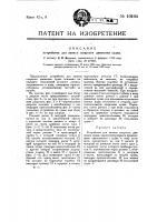 Патент 10104 Устройство для записи скорости движения судна