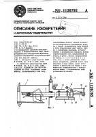 Патент 1126792 Устройство для выгрузки изделий из печи