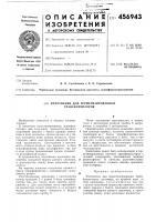 Патент 456943 Уплотнение для герметизированных трансформаторов