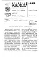Патент 540141 Устройство для измерения пройденного пути