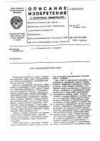 Патент 568165 Управляемый компандер