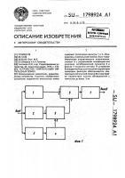 Патент 1798924 Устройство компенсации импульсных помех