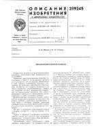 Патент 289245 Предохранительный клапан