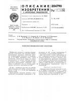Патент 204790 Навесной пневматический погрузчик