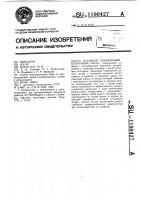 Патент 1100427 Вставной скважинный штанговый насос
