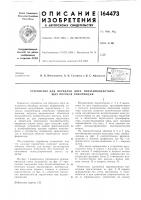 Патент 164473 Устройство для передачи двух невзаимодействующих потоков информации