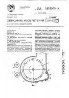 Патент 1803000 Измельчитель стеблей силосных культур