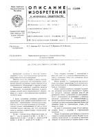 Патент 516494 Стенд для сборки и сварки изделий