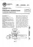 Патент 1483240 Устройство для измерения угла изгиба трубы и разметки ее прямых участков