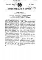 Патент 47903 Лыжные шасси для самолета
