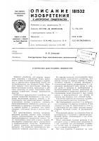Патент 181532 Устройство для разлива жидкостей