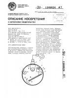 Патент 1340824 Цилиндрический триер