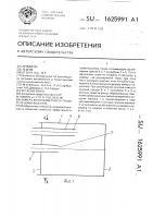 Патент 1625991 Камера многокамерного глушителя шума выхлопа