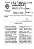 Патент 963781 Устройство для сборки под сварку ребер жесткости с полотном