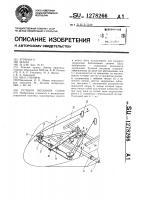 Патент 1278266 Рулевой механизм саней