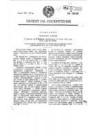 Патент 18136 Чертежный прибор