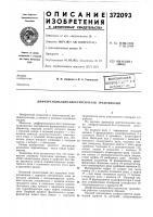 Патент 372093 Всесоюзная i^hhiisc-nb'-'^^'