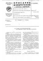 Патент 615353 Прибор для определения угла естественного откоса сыпучего материала