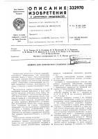 Патент 332970 Машина для контактной стыковой св/