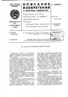 Патент 1004053 Способ пассивации ферросплавов