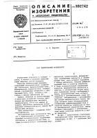 Патент 892742 Биимпульсный регенератор