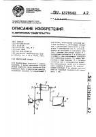 Патент 1379543 Импульсный привод