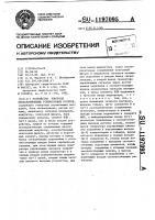 Патент 1197095 Устройство контроля необслуживаемых усилительных пунктов