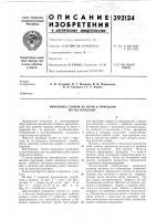 Патент 392124 Приемник слябов из печи и передачи их на рольганг