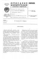 Патент 382525 Обод колеса