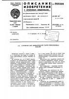 Патент 988508 Устройство для автоматической сварки криволинейных изделий